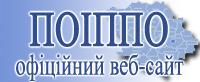 Офіційний веб-сайт ПОІППО імені М.В. Остроградського